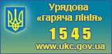 Урядова